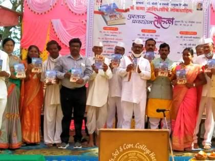 Publication of Konkana Tribal Folklore Book at Harsul | कोकणा आदिवासींचे लोकसाहित्य पुस्तकाचे हरसुल येथे प्रकाशन