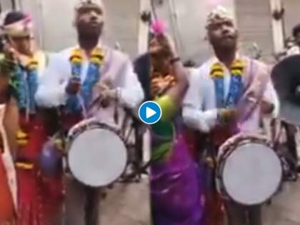 Groom played the band at his own wedding ips said Aatmanirbhar Dulha | Viral Video : नवरदेवाने आपल्याच लग्नात वाजवला बॅंड-बाजा, IPS म्हणाले - 'आत्मनिर्भर नवरदेव'