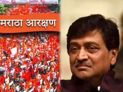 Center should relax 50% reservation limit !; Ashok Chavan called on the MPs   केंद्राने आरक्षणाची ५० टक्के मर्यादा शिथिल करावी!; अशोक चव्हाणांनी घेतली खासदारांची भेट