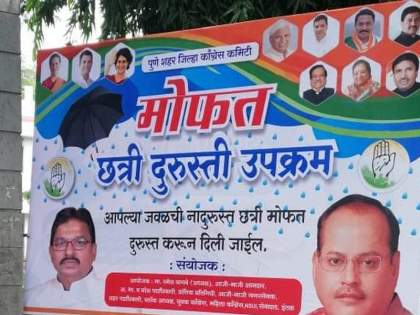 BJP leader Atul Bhatkhalkar has criticized the Congress party   'होर्डिंगच्या किंमतीत ५० नव्या छत्र्या आल्या असत्या'; काँग्रेसच्या उपक्रमावर भाजपाचा टोला