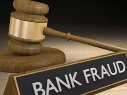 Scams occur in banks due to violation of instructions | निर्देशांच्या पायमल्लीमुळे बँकांत होतात घोटाळे
