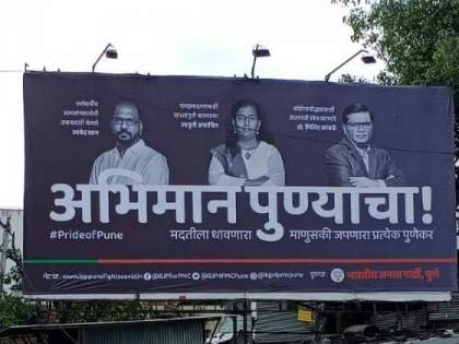 Shiv Sena leaders, MIM and Congress-NCP also flashed on the BJP banner in pune   भाजपाच्या बॅनरवर झळकले शिवसेनेचे नेते, एमआयएम, काँग्रेस अन् राष्ट्रवादीसुद्धा