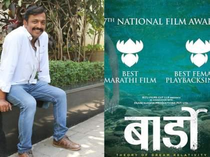 From Sangli's drought to Lalbaug's chawl, live national award ... Director Bhimrao Mude's first 'dream' came true in bardo | सांगलीचा दुष्काळ ते लालबागची चाळ अन् तिथून थेट राष्ट्रीय पुरस्कार... दिग्दर्शक भीमराव मुडेंचं पहिलं 'स्वप्न' साकार