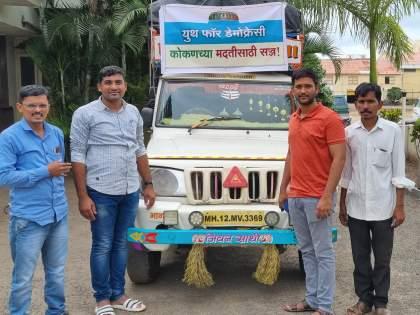 Chiplun gets first aid from Pune! The 'Ha' group arrived before the administration   चिपळूणला 'युथ फॉर डेमोक्रसी' ग्रुपची मिळाली पहिली मदत; प्रशासनापूर्वीच पोहोचला ग्रुप!