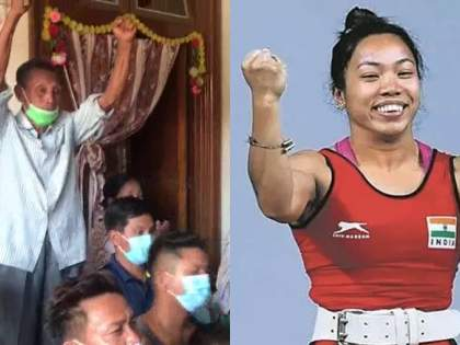 Mirabai Chanu, Tokyo Olympics: Video: mirabai chanu's family and relative celebrate their daughter's victory ot tokiyo olympic | Mirabai Chanu, Tokyo Olympics: Video : देवाचा धावा, मनातली धाकधूक अन् मीराबाईच्या कुटुंबीयांचा एकच जल्लोष