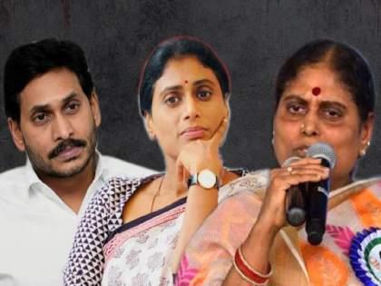 Jaganmohan Reddy Is Not Happy With His Sister Y S Sharmila's Decision To Formed A Separate Party   भाऊ-बहिणीच्या वादात आईचं ह्दय तुटलं; YSR रेड्डी कुटुंबात गृहकलह, बहिणीनं शोधला वेगळा मार्ग