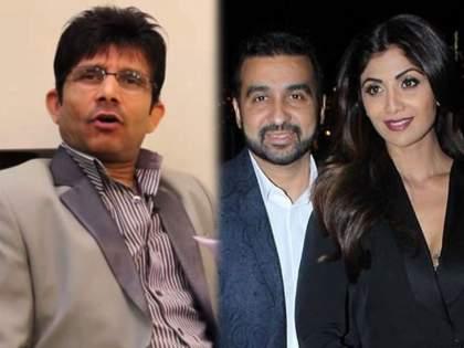 Bolywood Actor KRK makes fun of raj kundra and shilpa shetty pornography case arrest | व्वा...! काय प्लॅन आहे...! त्यांना पॉर्न इंडस्ट्रीचा 'राजा' व्हायचं होतं! राज, शिल्पावर KRKचा निशाणा