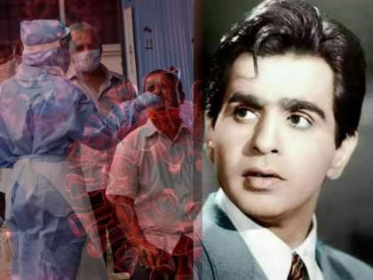 Corona connection of Dilip Kumar's 'that' dialogue; Video goes viral   दिलीप कुमारांच्या 'त्या' डायलॉगचं कोरोना कनेक्शन; व्हिडीओ व्हायरल