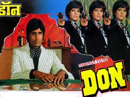 amitabh bachchan-zeenat aman film don completed 43 years of release makers and distributors fight for movie name   'डॉन' 43 वर्षांचा झाला! मजेदार आहे चित्रपटाच्या नावाचा किस्सा