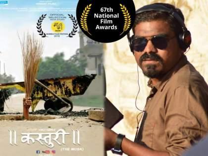 The story of the son of a cleaner, 'Kasturi' film at the National Film Awards   स्वत:चंच आयुष्य पडद्यावर मांडलं, विनोद कांबळेंच्या 'कस्तुरी'ला नॅशनल अवॉर्ड