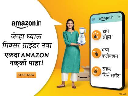 Check Amazon to buy any home appliances like fridge, mixer, oven any many more | जेव्हा घ्यायचं असेल घरगुती उपयोगाचं सामान, तेव्हा अवश्य चेक करा 'अॅमेझॉन'