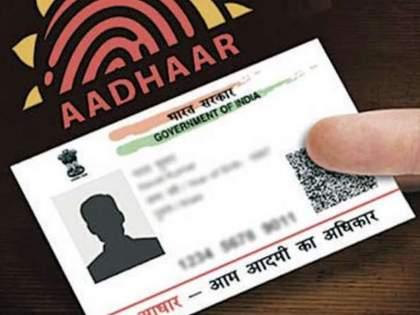 how to get forgotten aadhar card number? see step by step process online | Aadhaar Card: आधार नंबर विसरलात तर चिंता सोडा; ऑनलाईन मिळविण्याचा सर्वात सोपा उपाय पहा