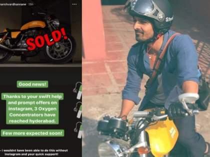 harshvardhan rane sold his bike to help covid 19 patients | सॅल्युट! लोकांना 'श्वास' मिळावा म्हणून हर्षवर्धन राणेनं खरंच आवडती रॉयल एनफिल्ड विकली...!!