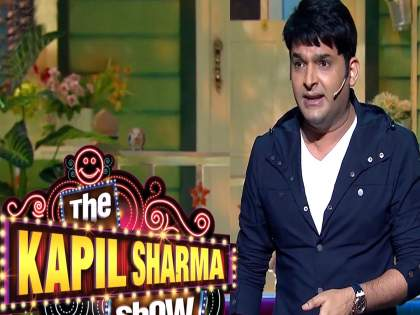 The Kapil Sharma Show lands in trouble; FIR filed over showing alcohol in a courtroom set | 'द कपिल शर्मा शो'विरोधात एफआयआर, 'तो' वादग्रस्त सीन भोवला!!