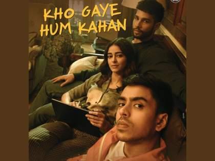 Ananya Pandey to appear in 'Kho Gaye Hum Kahan' with 'Gali Boy' fame Siddhant Chaturvedi | 'गली बॉय' फेम सिद्धांत चतुर्वेदीसोबत 'खो गए हम कहां'मध्ये दिसणार अनन्या पांडे