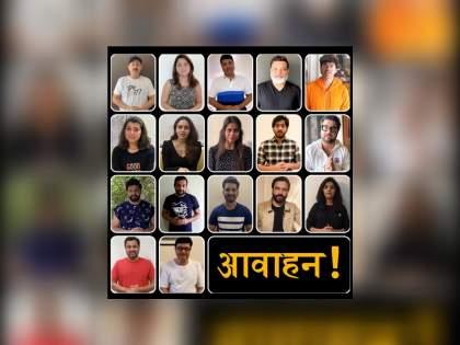 Coronavirus: Marathi celebrity come together to fight against corona Virus TJL | Coronavirus: कोरोनाविरूद्ध लढण्यासाठी एकवटले मराठी कलाकार, सर्वांना केली ही कळकळीची विनंती