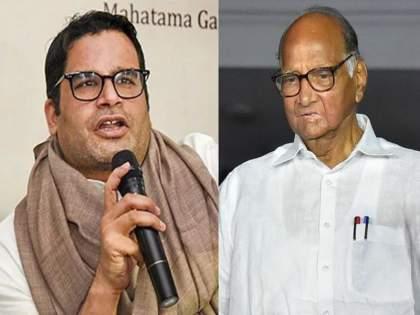 NCP president Sharad Pawar has started forming an anti-BJP front in the country and the state. | ...पण त्याकडे कुणीच लक्ष देत नाही; प्रशांत किशोरांनी शरद पवारांना सांगितलं ३०% मतदानाचं गणित!