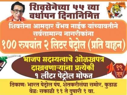 Shiv Sena MLA vaibhav naik gave Narayan Ranes petrol pump address for free petrol   Vaibhav Naik : शिवसेना आमदारानं मोफत पेट्रोलसाठी दिला नारायण राणेंच्या पेट्रोल पंपाचा पत्ता, पण घडलं उलटंच!