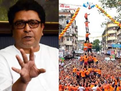 Despite being a corona this year the world record Dahi handi will be celebrate MNS leader abhijit panse facebook post | MNS Dahi Handi: कोरोना असला तरी यंदा विश्वविक्रमी दहीहंडी साजरी होणार, मनसेचा निर्धार