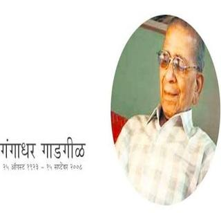 Marathi writer, economist and philanthropist Gangadhar Gadgil Jayanti   मराठी लेखक, अर्थतज्ज्ञ व साहित्यसमीक्षक गंगाधर गाडगीळ जयंती