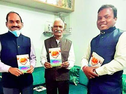 Publication of Dilip Kumar Rana's collection of poems 'Onjal'   दिलीपकुमार राणा यांच्या 'ओंजळ' कविता संग्रहाचे प्रकाशन