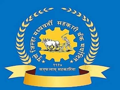 district bank elections postponed again   पुणे जिल्हा बँकेची निवडणूक पुन्हा लांबणीवर