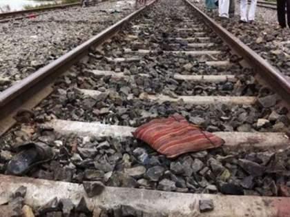 Missing Chavan dies in a train accident | बेपत्ता चव्हाण यांचा रेल्वे अपघातात मृत्यू