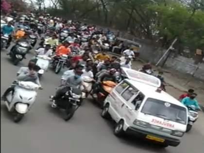 Dad! Hundreds of people on bikes trampled on corona rules in Bibwewadi | बापरे! कोरोनाच्या नियमांना पायदळी तुडवले, गुन्हेगाराच्या अंत्ययात्रेला शेकडोंची दुचाकीवरून रॅली