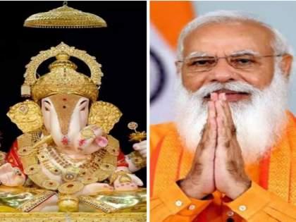 Rich Dagdusheth further strengthened the tradition of Ganeshotsav started by Lokmanya Tilak; Greetings from Prime Minister Narendra Modi   श्रीमंत दगडूशेठनं लोकमान्य टिळकांनी सुरु केलेल्या गणेशोत्सवाच्या परंपरेला अजून मजबूत केलं; पंतप्रधान नरेंद्र मोदींकडून शुभेच्छा