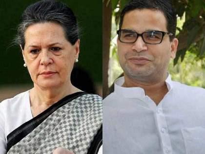 Prashant Kishor to become Sonia Gandhi's advisor?; Also consider for the post of GS In Congress   प्रशांत किशोर बनणार सोनिया गांधींचे सल्लागार?; काँग्रेसच्यासरचिटणीस पदासाठीही विचार