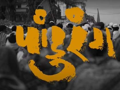 The song 'Pandurang' came on the occasion of 'Ashadi Ekadashi' | 'आषाढी एकादशी'च्या निमित्ताने 'पांडुरंग' गाणे आले भेटीला
