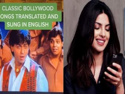 priyanka chopra reaction on english version of mehndi laga ke rakhna by jay sean | काय राव? DDLJ च्या 'मेहंदी लगा ...'चं इंग्लिश व्हर्जन अजून नाही ऐकलं?प्रियंकालाही आवरलं नाही हसू