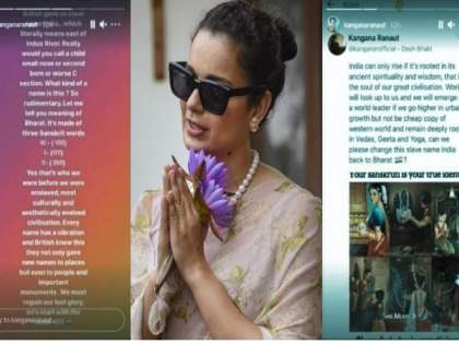 Kangana Ranaut calls for abolition of slave name says india should be called bharat instead   'इंडिया' हे नाव गुलामीचं प्रतिक, ते बदला...! कंगना राणौतची पोस्ट पुन्हा चर्चेत