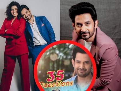 35 Qustions with Umesh Kamat actor told about his first girlfriend and first salary   पहिला पगार ते पहिली गर्लफ्रेंड..! मुक्ता बर्वेमुळे उमेश कामतची अनेक गुपितं झाली उघड