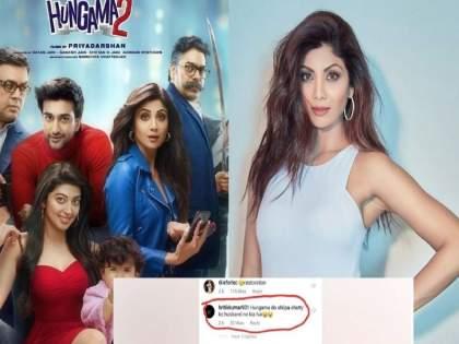 hungama 2 title song hungama ho gaya out shilpa shetty troll because of husband raj kundra   'हंगामा' तर तुझ्या नवऱ्यानं केला...! 'हंगामा 2'चं गाणं प्रदर्शित होताच शिल्पा शेट्टी झाली ट्रोल