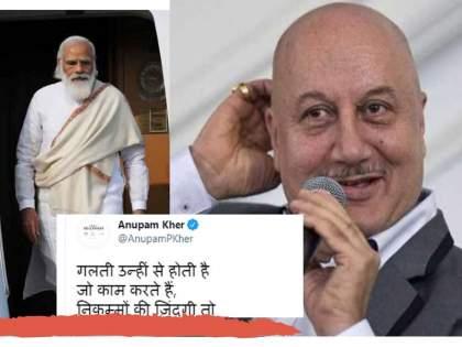 Those Who Work Make Mistakes : Anupam Kher tweet After Image-Building comment on modi government | गलती तो उन्हीं से होती है...निकम्मों की ज़िंदगी तो...! 'इमेज बिल्डिींग' टीकेनंतर अनुपम खेर यांचे 'डॅमेज कंट्रोल'!!