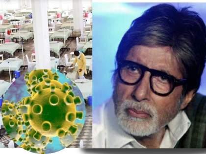 amitabh bachchan reveals that how much he has contributed to covid 19 relief | ना प्रसिद्धी, ना गाजावाजा! अमिताभ बच्चन यांनी कोरोना काळात केलेली 'ही' मदत पाहून थक्क व्हाल