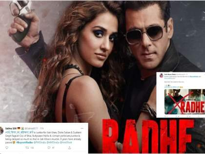 salman khan movie radhe your most wanted bhai release sushant singh rajput fans trend boycott radhe | 'राधे' रिलीज झाला आणि पाठोपाठ #BoycottRadhe ट्रेंड झाला; वाचा काय आहे कारण?
