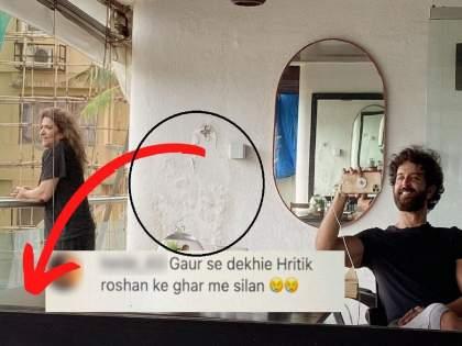 Hrithik Roshan ke ghar par silan? asks Instagram user, actor wins internet with honest response | हृतिक रोशन के घर में सीलन? नेटकऱ्यांना पडला प्रश्न; वाचा अभिनेत्यानं काय दिलं उत्तर