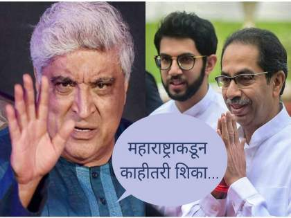 social reaction on javed akhtar tweet praising maharashtra govt on corona crisis | जावेद अख्तर म्हणाले, महाराष्ट्राकडून शिका; नेटकरी म्हणाले, विनोद करू नका!