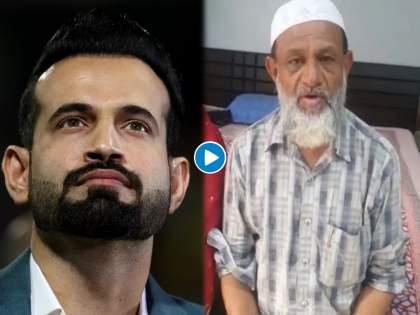 Video: Irfan Pathan alleged of having affair with daughter-in-law, now appears in video apologizing   Video : इरफान पठाणवर सूनेशी अवैध संबंध असल्याचा केला आरोप, आता ती व्यक्ती व्हिडिओमध्ये दिसली माफी मागताना
