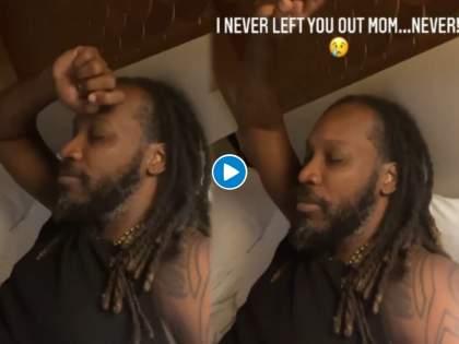 "WATCH - ""See you on the other side mom,"" Chris Gayle gets emotional on Mother's Day   Video : ख्रिस गेल ढसाढसा रडू लागला, सोशल मीडियावर त्याची इमोशनल बाजू आली समोर"