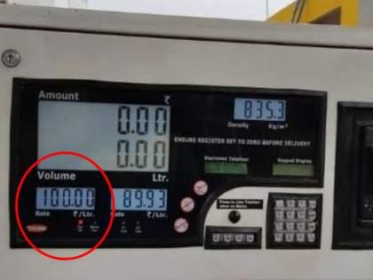 Petrol rate today: price of petrol in Sindhudurg district of Maharashtra has gone on 100; Find out how much more will grow .... | Petrol @100: महाराष्ट्रातील या जिल्ह्यात पेट्रोलचा दर चक्क 100 झाला; जाणून घ्या आणखी किती वाढणार....