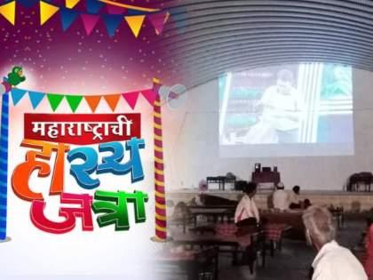 Maharashtrachi hasya jatra show now telecast in covid center | 'महाराष्ट्राची हास्यजत्रा' थेट कोविड सेंटरमध्ये, कोरोना रुग्णांचं फुल्ल टू मनोरंजन