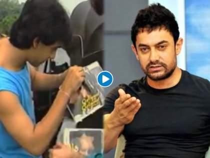 When aamir kha stick posters on auto rickshwas to promote his film qayamat se qayamat tak old video viral | बाबो! एकेकाळी ऑटो रिक्षाच्या मागे सिनेमाचे पोस्टर लावायचा आमिर खान, कारण वाचून व्हाल थक्क