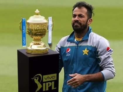 "IPL 2021: Pakistan pacer Wahab Riaz calls IPL best tournament, says ""PSL nothing compared to it""   अखेर पाकिस्तानी क्रिकेटपटूनं मान्य केलंच; पाकिस्तान सुपर लीग कुठे अन् IPL कुठे, ही तुलनाच होऊ शकत नाही!"