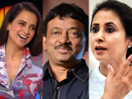 Kangana Ranaut had called Urmila Matondkar a 'soft porn star', now Ram Gopal Varma has reacted   कंगना राणौतने उर्मिला मातोंडकरला म्हटले होते 'सॉफ्ट पॉर्न स्टार', आता राम गोपाल वर्माने दिली ही रिअॅक्शन