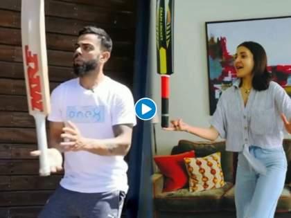 Video - Virat Kohli and Anushka Sharma take the 'Bat Balance' challenge   Video : विराट कोहलीनं दिलेलं 'Bat Balance' चॅलेंज अनुष्का शर्मानं केलं पूर्ण!