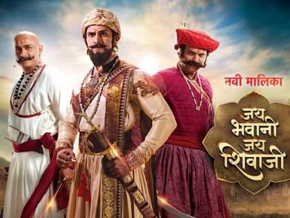 Jai Bhavani Jai Shivaji to be launched soon, Did You Recognize These three Marathi Actor In This Look   'जय भवानी जय शिवाजी' मालिकेतल्या या अभिनेत्यांना ओळखलं का ?