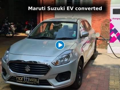 Maruti Dzire electric car conversion kit Video: Maruti Dzire EV will left behind Tata Nexon EV | Video: तुमची Maruti Dzire ईलेक्ट्रीकमध्ये कन्व्हर्ट करता येणार; वेगात नेक्सॉन ईव्हीलाही मागे टाकणार...